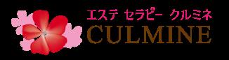 美と癒しのサロン☆成城のクルミネ:血流美人・ボディライン・美肌小顔☆